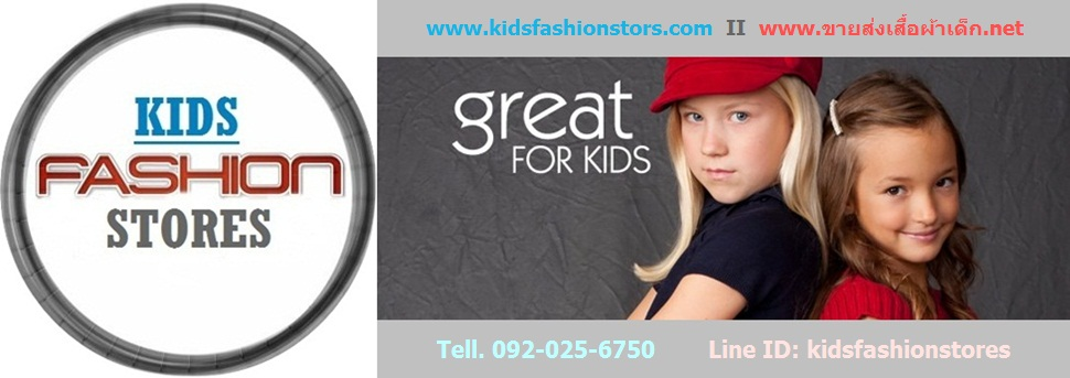 Kids Fashion Stores