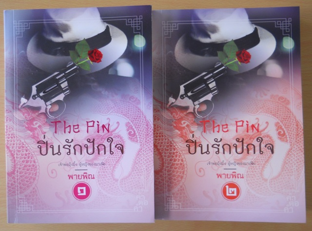 The Pin ปิ่นรักปักหัวใจ (1-2 เล่ม) / พายพิณ