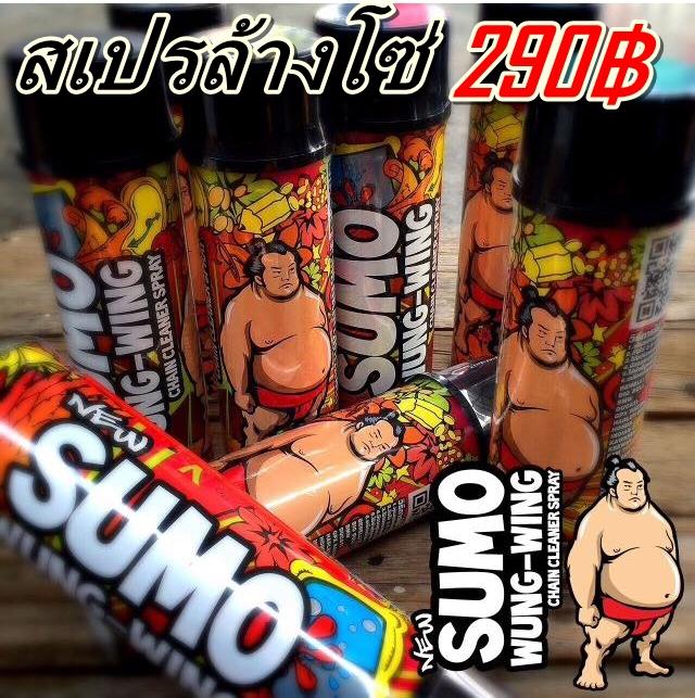 สเปรย์ล้างโซ่ Sumo