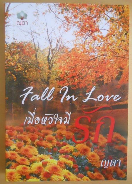 Fall in Love เมื่อหัวใจมีรัก / ญดา