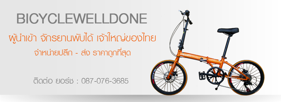 BicycleWellDone
