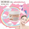A1-027 Horse Oil Wink Gel 500 ml. เซรั่มหัวเชื้อน้ำมันม้า เซรั่มหัวเชื้อน้ำมันม้า Horse Oil wink Gel