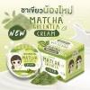 60-579 Matcha Greentea Cream by Baicha Skincare 10 g. มัทฉะ กรีนที ครีม ครีมชาเขียว