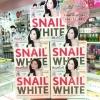 สเนลไวท์ Snail white cream 5 กระปุก