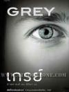 เกรย์ (Fifty Shades of Grey จากมุมมองของคริสเตียน เกรย์ ) (Grey) / อีแอล เจมส์ (E L James) ; พิทินา (แปล) :: มัดจำ 425 ฿, ค่าเช่า 85 ฿ (rose publishing)