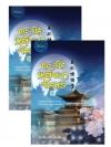 ตะวันหลังเงาจันทร์ เล่ม 1-2 / รักในเดือนสิบ :: มัดจำ 700 ฿, ค่าเช่า 140 ฿ (Princess) B000015567