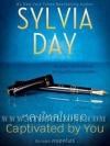 หลงใหลในเธอ - ล.4 ครอสไฟร์ (Captivated by You , The Crossfire#4) / ซิลเวีย เดย์ (Sylvia Day) ; ปริศนา (แปล) :: มัดจำ 320 ฿, ค่าเช่า 64 ฿ (แก้วกานต์ - comtemporary romance)