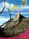 ภูผาโอบรัก / ธีรธารา :: มัดจำ 250 ฿, ค่าเช่า 50 ฿ (เราเพื่อนกัน) B000010169