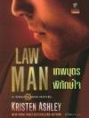 เทพบุตรพิทักษ์ใจm (Law Man ,Dream Man #3) / คริสเตน แอชลีย์ (Kristen Ashley) ; ปริศนา (แปล) :: มัดจำ 360 ฿, ค่าเช่า 72 ฿ (แก้วกานต์ - comtemporary romance) B000015480