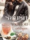 รอยรักจอมเถื่อน / มณีน้ำเพชร :: มัดจำ 159 ฿, ค่าเช่า 31 ฿ (romantic) B000015525