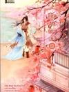 ลิขิตรักด้ายแดง ล.2 / Ming Yue Ting Feng :: มัดจำ 335 ฿, ค่าเช่า 67 ฿ (golden banana) B000015805