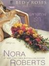 ปลายทางรัก เล่ม 2 (นวนิยายชุดวิวาห์เนรมิต) (BED of ROSES) / นอร่า โรเบิร์ดส์ (Nora Roberts) ; พิชญา (แปล) :: มัดจำ 285 ฿, ค่าเช่า 57 ฿ (แก้วกานต์ - Contemporary Romance)