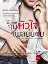 กุมหัวใจเพลย์บอย (Tamed) / เอ็มม่า เชส ; ต้องตา สุธรรมรังษี (แปล) :: มัดจำ 245 ฿, ค่าเช่า 49 ฿ (Rose Publishing)