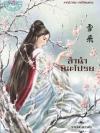 ลำนำหิมะโปรย / yoknarak :: มัดจำ 450 ฿, ค่าเช่า 90 ฿ (Princess ปริ๊นเซส) B000015962