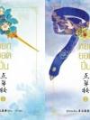 หยกยอดปิ่น เล่ม 1-2 / ซู่อีหนิงเซียง ; อวี้ (แปล) :: มัดจำ 648 ฿, ค่าเช่า 129 ฿ (แจ่มใส-มากกว่ารัก) B000016025