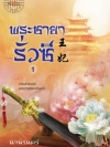 พระชายารั่วซี เล่ม 1 / นิจนิรันดร์ :: มัดจำ 360 ฿, ค่าเช่า 72 ฿ (Princess) B000015565