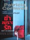 ฆ่าเพราะรัก (Body of Evidence) / แพทริเซีย คอร์นเวลล์ (Patricia Cornwell); สุเมธ เชาว์ชุติ(แปล) :: มัดจำ 800 ฿, ค่าเช่า 55 ฿