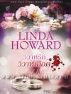 วิวาห์รักวิวาห์เลือด (Veil Of Night) / ลินดา โฮเวิร์ด (Linda Howard) ; พิชญา (แปล) :: มัดจำ 265 ฿, ค่าเช่า 53 ฿ (แก้วกานต์ - romantic suspense)
