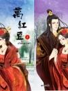 ว่านฮองเฮา เล่ม 1-4 จบ / อาเธน่า :: มัดจำ 1390 ฿, ค่าเช่า 278 ฿ (ทำมือ) B000015755
