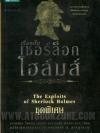 เรื่องสั้น เชอร์ล็อก โฮล์มส์ 13 ชุดพิเศษ (The Exploits of Sherlock Holmes, Sherlock Holmes#13) / อาเดรียน โคแนน ดอยล์ , จอห์น ดิกสัน คาร์ (Adrian Conan Doyle, John Dickson Carr); แก้ไขเพิ่มเติมจากสำนวนการแปลของอ.สายสุวรรณ(แปล) :: มัดจำ 300 ฿, ค่าเช่า 39 ฿