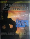 ร่องรอยสยอง (Trace) / แพทริเซีย คอร์นเวลล์ (Patricia Cornwell); ประกายแก้ว(แปล) :: มัดจำ 295 ฿, ค่าเช่า 59 ฿