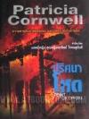 ปริศนาโหด (Point of Origin) / แพทริเซีย คอร์นเวลล์ (Patricia Cornwell); การดี(แปล) :: มัดจำ 295 ฿, ค่าเช่า 59 ฿