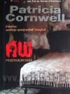 ศพ (POSTMORTEM) / แพทริเซีย คอร์นเวลล์ (Patricia Cornwell); ประกายแก้ว (แปล) :: มัดจำ 235 ฿, ค่าเช่า 47 ฿