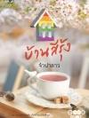 บ้านสีรุ้ง / จำปาลาว :: มัดจำ 350 ฿, ค่าเช่า 70 ฿ (พิมพ์คำ) B000015986