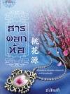 ธารดอกท้อ / ชลันตี :: มัดจำ 370 ฿, ค่าเช่า 74 ฿ (Princess) B000015744