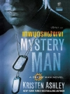 เทพบุตรแฝงเงา เล่ม 1 (นิยายชุด ดรีมแมน) (MY STERY MAN) / คริสเตน แอชลีย์ (Kristen Ashley) ; ปริศนา (แปล) :: มัดจำ 360 ฿, ค่าเช่า 72 ฿ (แก้วกานต์ - Contemporary Romance)