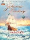 จอมใจกัปตัน ล.3 ชุดมาลอรี่ (Gentle Rogue , Malory-Anderson Family #3 ) / โจฮันนา ลินด์ซีย์ (Johanna Lindsey) ; พิชญา (แปล) :: มัดจำ 295 ฿, ค่าเช่า 59 ฿ (แก้วกานต์ - historical romance) B000015818