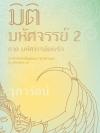 มิติมหัศจรรย์ ภาค 2 มหัศจรรย์แห่งรัก / จุฑารัตน์ :: มัดจำ 350 ฿, ค่าเช่า 70 ฿ (บางรัก) B000016260