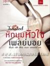 หักมุมหัวใจเพลย์บอย (Twisted ,The Tangled Series) / เอ็มม่า เชส (Emma Chase) ; ต้องตา สุธรรมรังษี (แปล) :: มัดจำ 215 ฿, ค่าเช่า 43 ฿ (rose publishing)