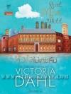 หัวใจไม่เคยลืม - ชุด พี่น้องโดโนแวน เล่ม 3 (Real Men Will) / วิกตอเรีย ดาห์ล (Victorial Dahl) ; ปิยะฉัตร (แปล) :: มัดจำ 265 ฿, ค่าเช่า 53 ฿ (แก้วกานต์ - contemporary romance)