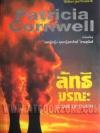 ลัทธิมรณะ (Cause of Death) / แพทริเซีย คอร์นเวลล์ (Patricia Cornwell); สมาพร แลคโซ(แปล) :: มัดจำ 235 ฿, ค่าเช่า 47 ฿