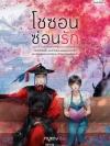 โชซอนซ่อนรัก / หนูแดง - NooDangzz :: มัดจำ 369 ฿, ค่าเช่า 73 ฿ (ทำมือ) B000015872