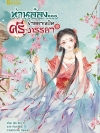 ท่านอ๋อง...ข้าอยากเป็นศรีภรรยา ล.1 (3เล่มจบ) / Wu Shi Yi ; เหมยสี่ฤดู (แปล) :: มัดจำ 325 ฿, ค่าเช่า 65 ฿ (happy banana) B000016196