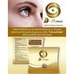 D Focuss ดี โฟกัส ของแท้ อาหารเสริมบำรุงสุขภาพสายตา
