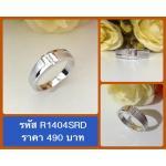 แหวนเพชร CZ รหัส R1404SRD เบอร์ 68