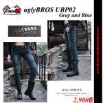 กางเกงยีนส์ uglyBROS UBS02 Gray and Blue (ผู้หญิง)