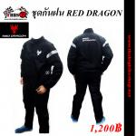 ชุดกันฝน Red Dragon