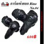 การ์ดเข่าศอก Rino (No.04)