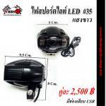 ไฟสปอร์ตไลท์ LED No.35