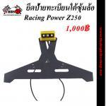 ติดทะเบียนใต้ซุ้มล้อ Z250-300 Racing Power