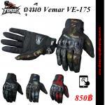 ถุงมือ Vemar VE-175