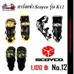 การ์ดเข่า Scoyco รุ่น K12