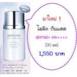 Artistry Ideal Radiance UV Protect SPF50+ PA++++ (30ml) กันแดดใหม่ล่าสุด