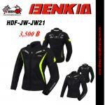 เสื้อการ์ด BENKIA HDF-JW-W21