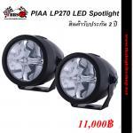 """PIAA LP270 LED Spotlight แบบกลม ขนาด 2.7"""" กำลังไฟ 8.5 watt ของแท้จากญี่ปุ่น"""