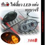 ไฟเลี้ยวแต่ง LED แบบวงรี